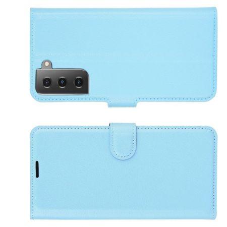 Флип чехол книжка с кошельком подставкой отделениями для карт и магнитной застежкой для Samsung Galaxy S21 Голубой
