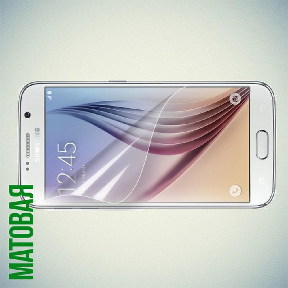 Антибликовая Матовая Защитная Пленка для Samsung Galaxy S6