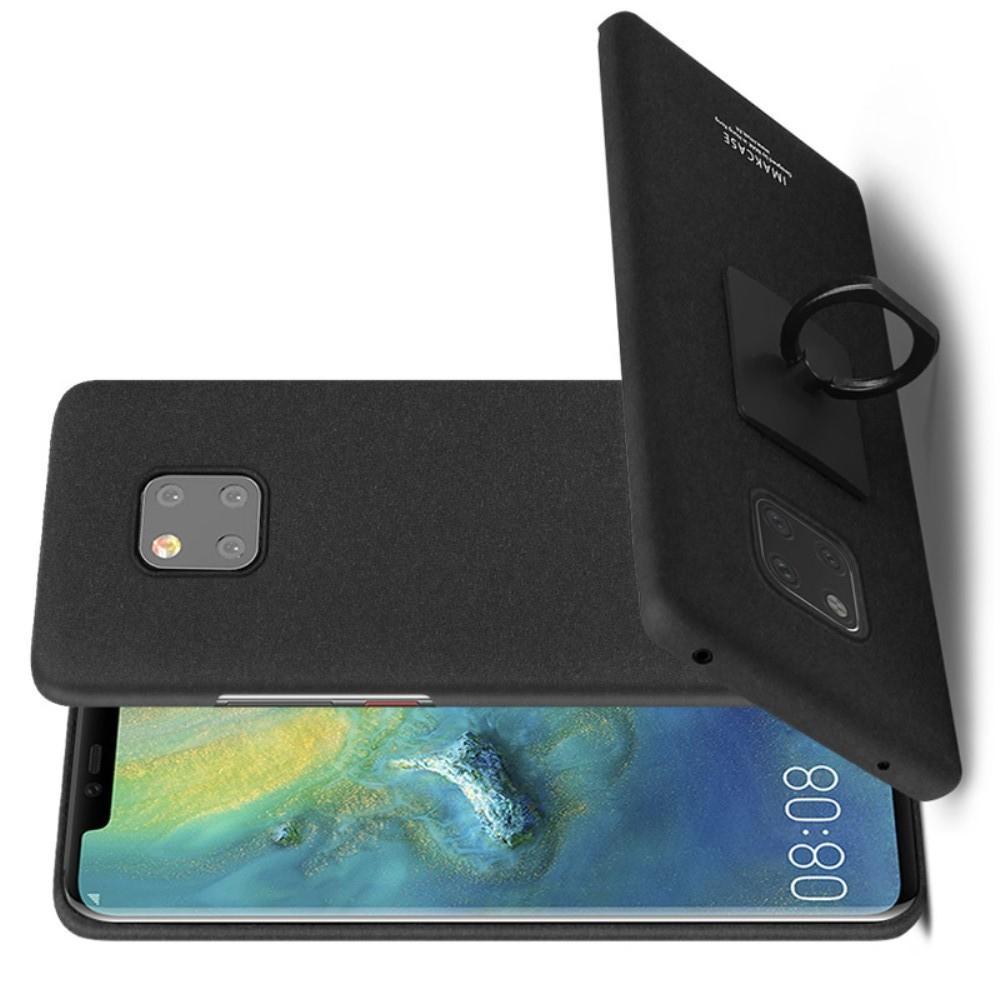 Матовый Пластиковый IMAK Finger чехол для Huawei Mate 20 Pro С Держателем Кольцом Подставкой Песочно-Черный + Защитная пленка для экрана