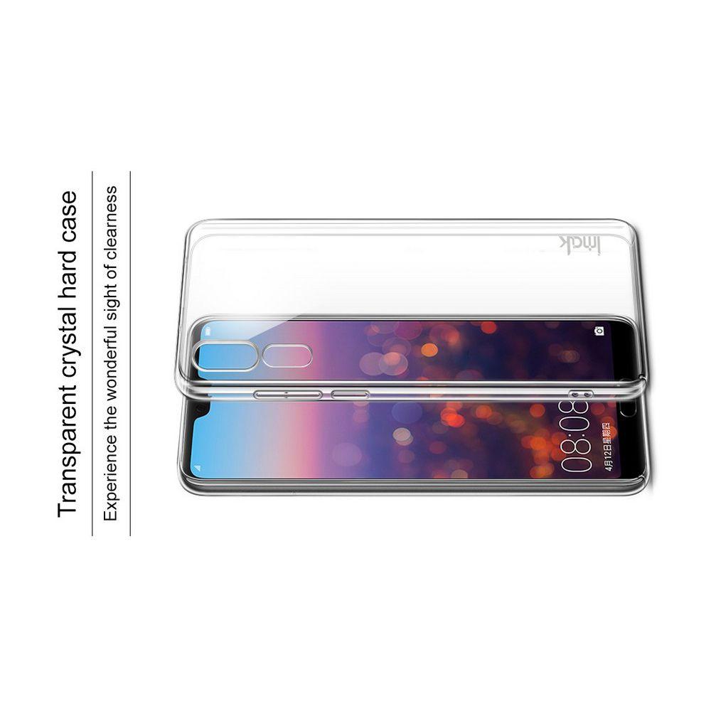 Пластиковый Жесткий Прозрачный Корпус IMAK Чехол для Huawei P20 Pro