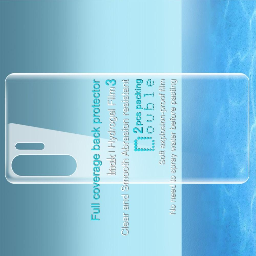 Защитная Гидрогель Full Screen Cover IMAK Hydrogel пленка на Заднюю Панель Huawei P30 Pro - 2шт.