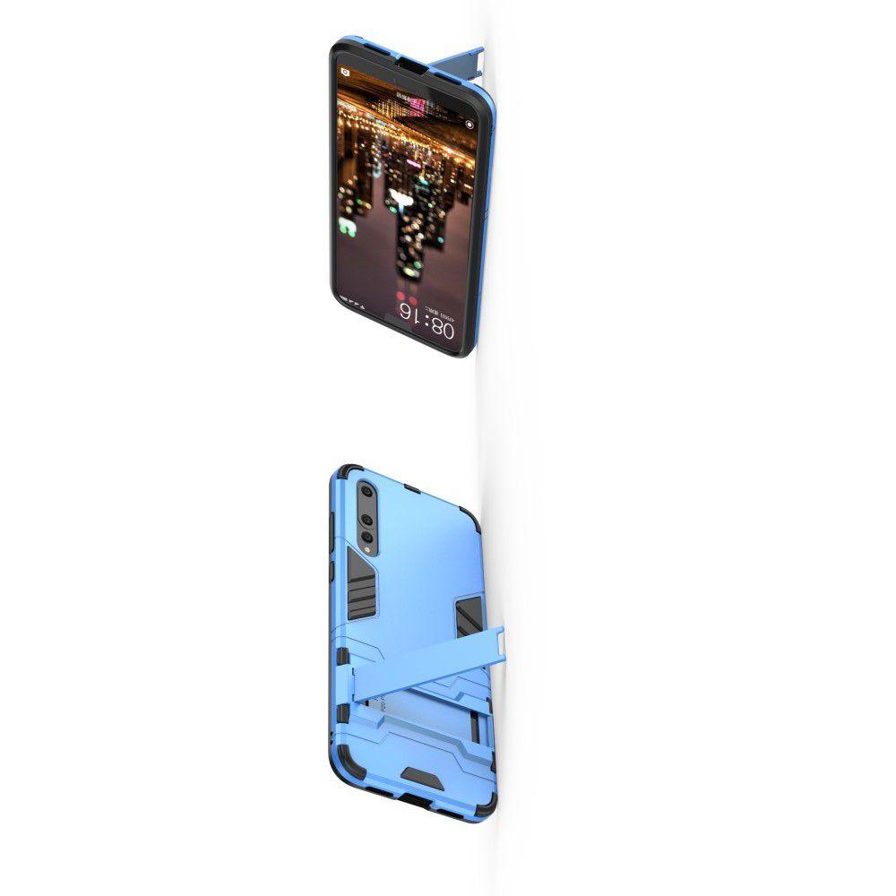 Защитный усиленный гибридный чехол противоударный с подставкой для Huawei P20 Pro Голубой
