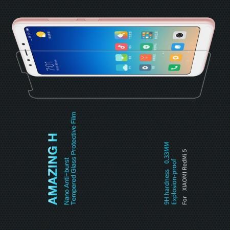 Закаленное Защитное Олеофобное NILLKIN H Прозрачное стекло на экран Xiaomi Redmi 5
