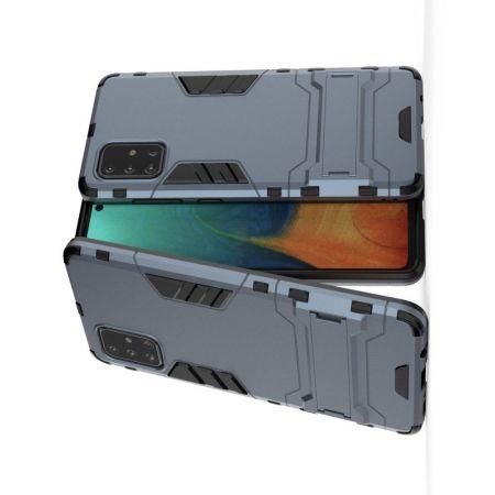 Защитный усиленный гибридный чехол противоударный с подставкой для Samsung Galaxy A71 Синий