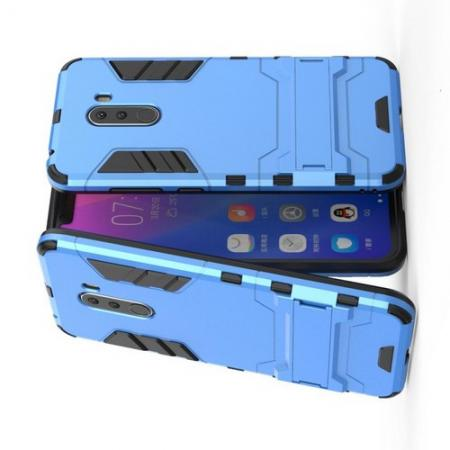 Защитный усиленный гибридный чехол противоударный с подставкой для Xiaomi Pocophone F1 Голубой